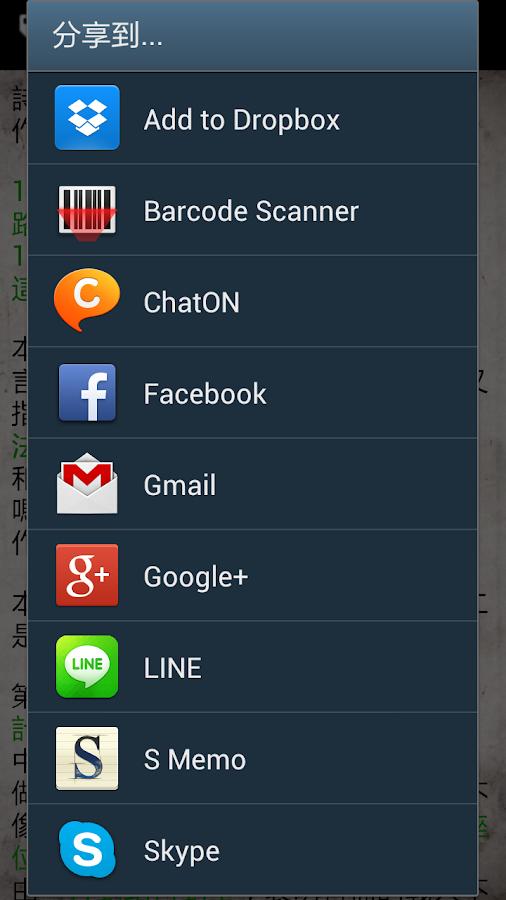 爾道自建 - screenshot