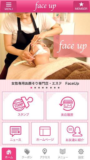 新潟市にある女性専用お顔そり専門店・エステ 「FaceUp」