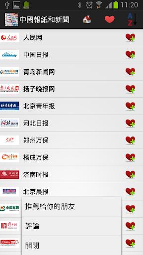 【免費新聞App】中國報紙和新聞-APP點子
