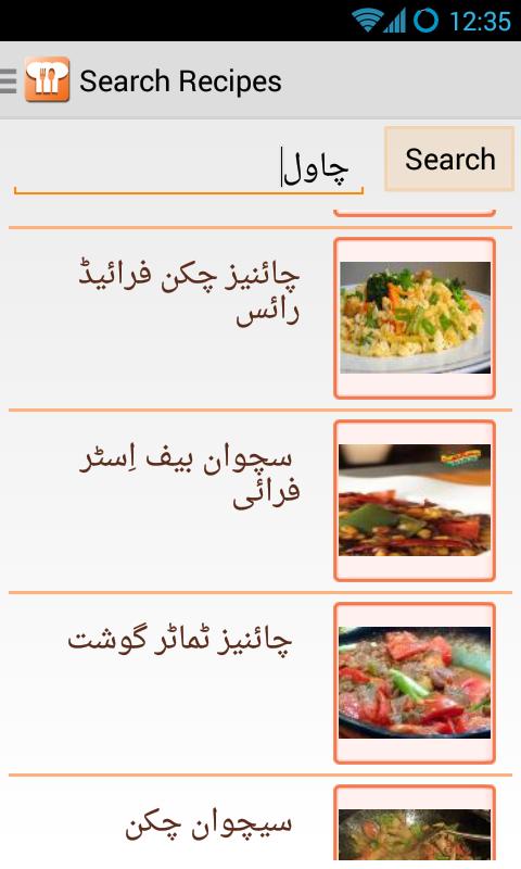 Recipes in urdu google play store revenue download estimates phone forumfinder Choice Image