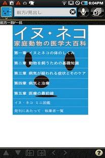 イヌ・ネコ家庭動物の医学大百科(辞典) (ピエ・ブックス)