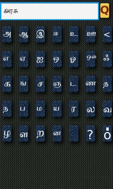 Tamil to English Dictionary - screenshot