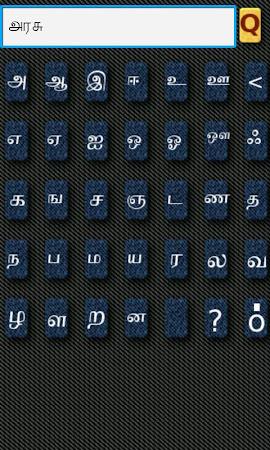 Tamil to English Dictionary 1.0 screenshot 451029