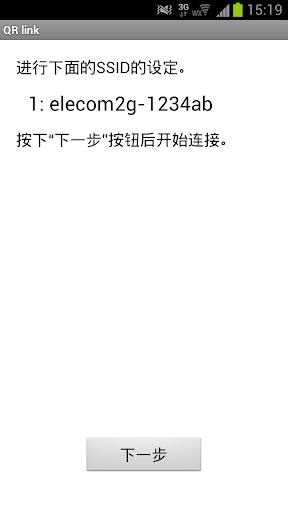 【免費通訊App】QR link-APP點子
