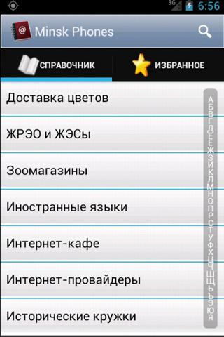 Справочник телефонов Минска