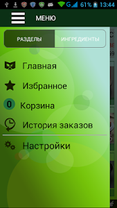 Люкс Суши screenshot 2