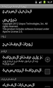 Linpus Arabic Keyboard- screenshot thumbnail