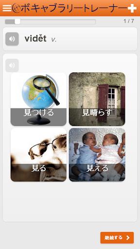 玩教育App|チェコ語単語/語彙の無料学習免費|APP試玩