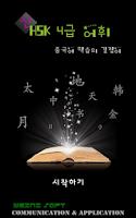 Screenshot of Weini무료 중국어 어휘5000 신 hsk 4급 단어