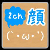 2ch顔文字AA辞典