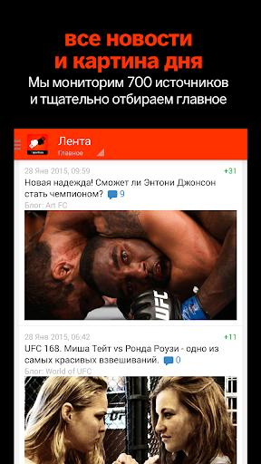 Бокс UFC и MMA+ Sports.ru