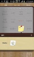 Screenshot of 노트(다이어리) 고런처 테마