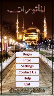 Al-Mathurat - screenshot