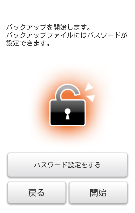 auバックアップアプリ - screenshot