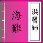 海難自救8法(洪醫師) icon
