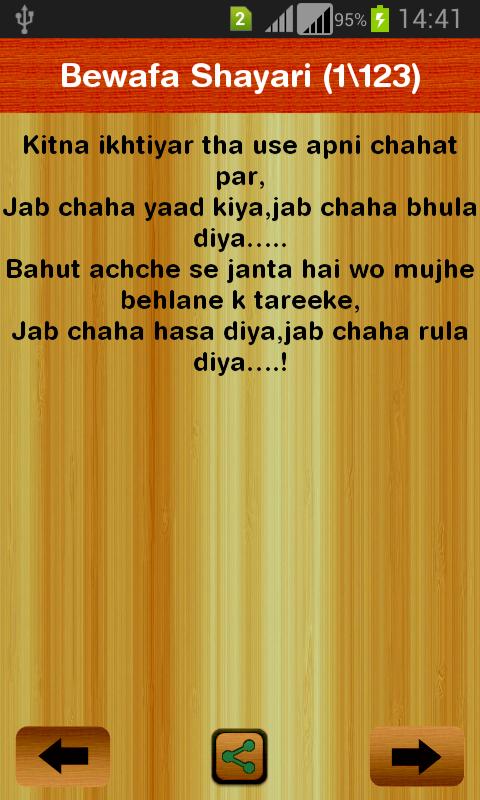 Download the Hindi Sher O Shayari: Love/Sad Android Apps On