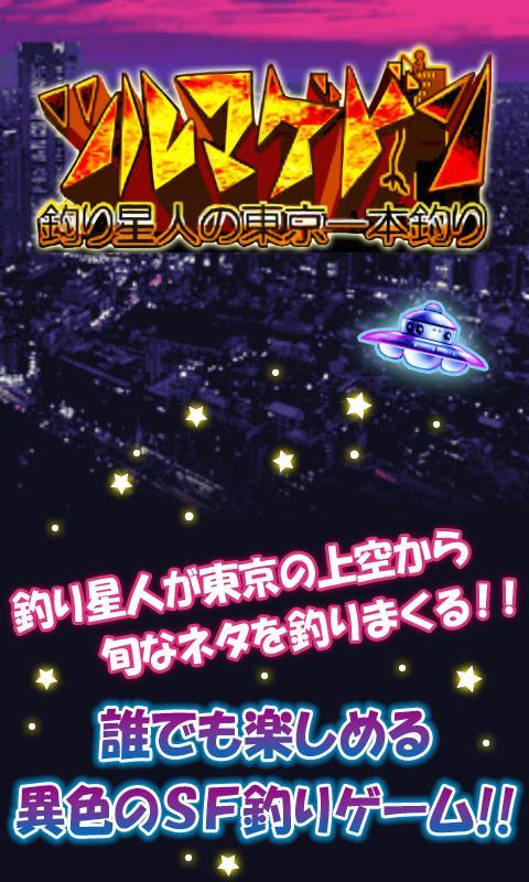 ツルマゲドン - screenshot