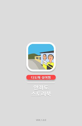 【免費旅遊App】안좌도편(다도해섬 문화관광 앱전자책)-PICTkorea-APP點子