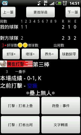 MYB 我的棒壘球比賽紀錄app
