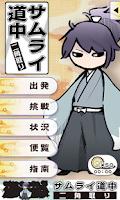 Screenshot of サムライ道中 二角取り