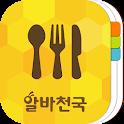 알바천국 서빙·주방알바 icon