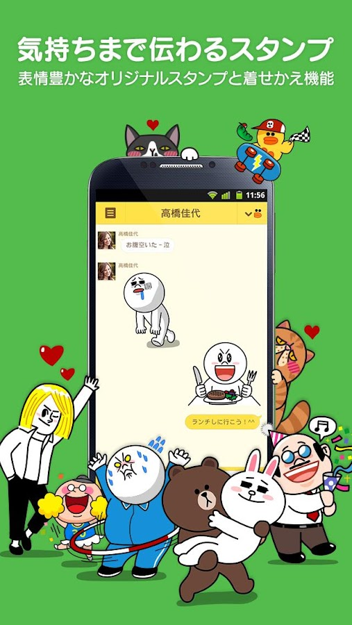 LINE(ライン) - 無料通話・メールアプリ - Google Play の Android ...