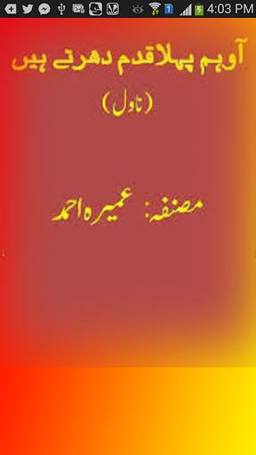 Ao Hum Pehla Qadam Dharty Hain