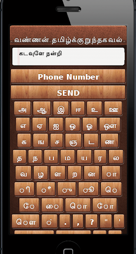 Vannan Tamil SMS
