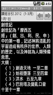 讀經日引 2012-14