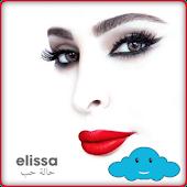 اليسا حالة حب Elissa 2014