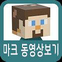 마인크래프트 동영상 icon