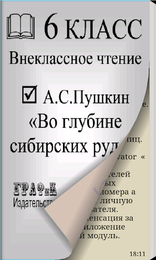 【免費書籍App】Во глубине сибирских руд-APP點子