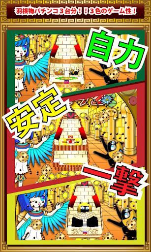 パチンコゲーム3台分 羽根物CRマジピラ2[無料]