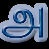Tamil Uyir Ezhuthu
