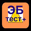 Электробезопасность.Тест+ icon