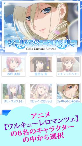テレビアニメ公式『ワルキューレロマンツェ』フリックゲーム