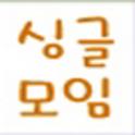 싱글모임-대한민국 싱글남녀를 위한 모임 icon