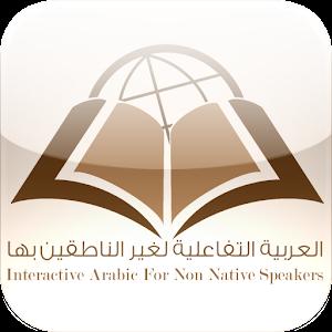 Interactive Arabic – العربية ا