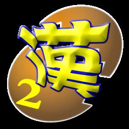 大学入試漢字クエスト2