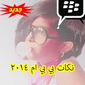 نكات بي بي ام 2014 icon