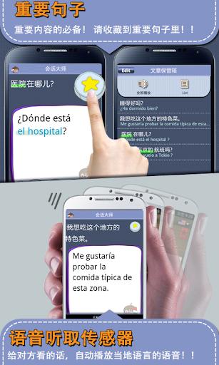 玩教育App|西班牙语会话专家[Premium]免費|APP試玩
