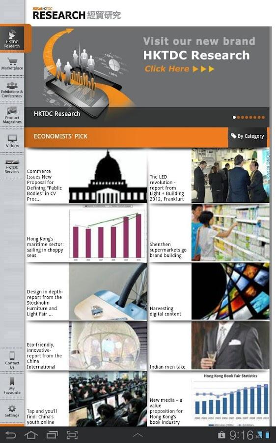 HKTDC Mobile- screenshot