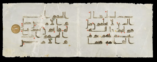 Double page from a Manuscript of the Qur'an (2:112; 2:115-117)
