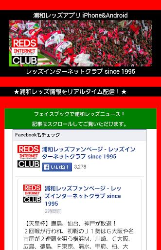 浦和レッズアプリ レッズインターネットクラブ
