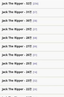 추리소설 - Jack The Ripper - screenshot thumbnail