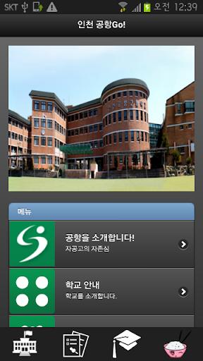 인천공항고등학교