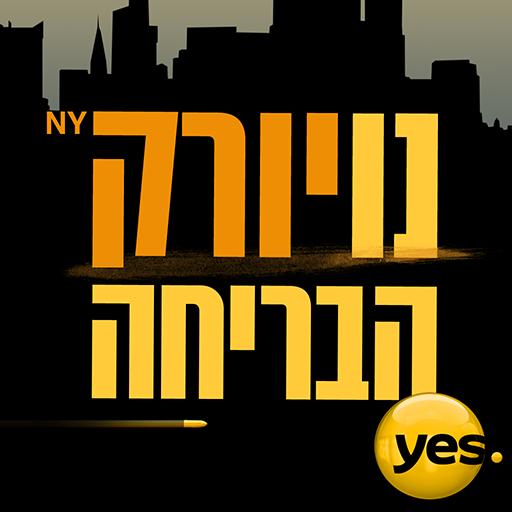 New York – The Escape