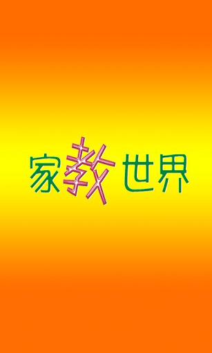 家教世界 新聞 App-愛順發玩APP