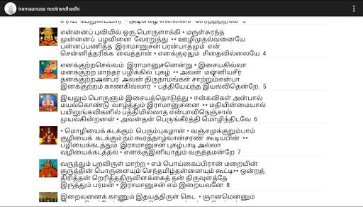 玩免費生活APP|下載iRaamaanusa Nootrandhadhi (Ta) app不用錢|硬是要APP
