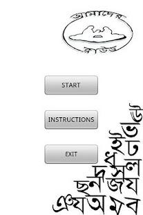 Okkhor  Bangla Alphabet (Free)- screenshot thumbnail
